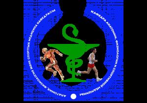 Кафедра Анатомии,Физиологии испортивной медицины
