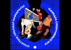 Кафедра спортивных игр