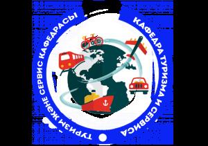 Кафедра туризма и сервиса