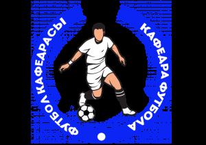 Кафедра футбола