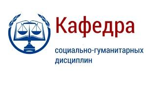 СГД логотип1