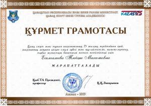 КазАСТ Курмет грамотасы 2019
