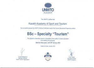 Сертификаты Бакалавриат Туризм