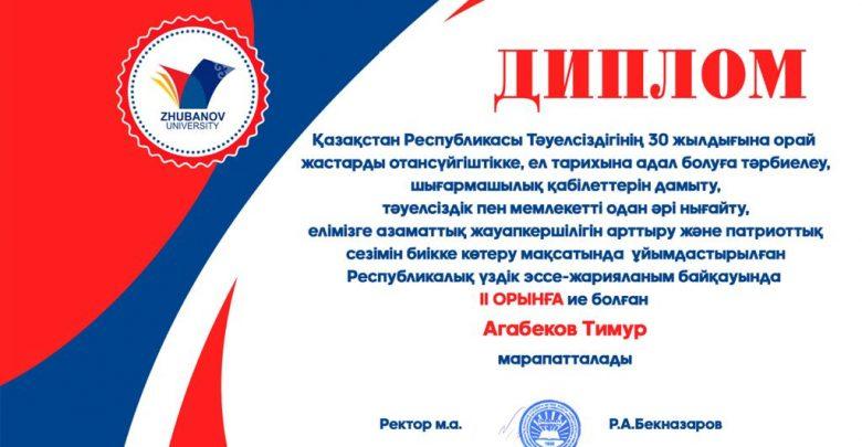 Диплом_Агабеков Тимур